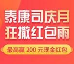 泰康司庆日狂撒红包雨抽1-200元微信红包 亲测1.68元