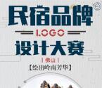 佛山日报民宿品牌logo投票转盘抽1-5元微信红包奖励