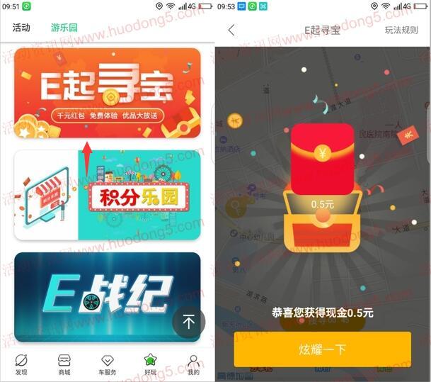 宝骏新能源E起寻宝开宝箱抽随机微信红包 亲测中0.5元