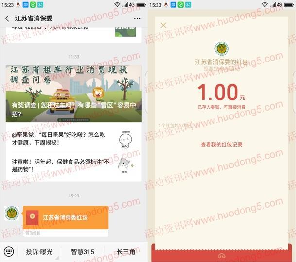 江苏消保委租车消费问卷抽1-31.5元微信红包 亲测中1元