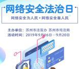 苏州普法网络安全法治日 答题抽1-100元微信红包奖励