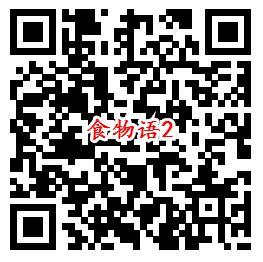 食物语QQ端5个活动手游下载试玩送1-188个Q币奖励