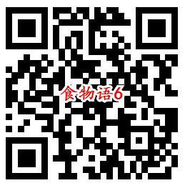 食物语QQ端6个活动手游下载试玩送1-188个Q币奖励