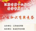 人文江苏科学普及宣传周每天抽取6000个微信红包奖励