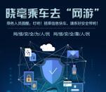 亳州网络安全宣传周答题抽1-5元微信红包 亲测中1.7元