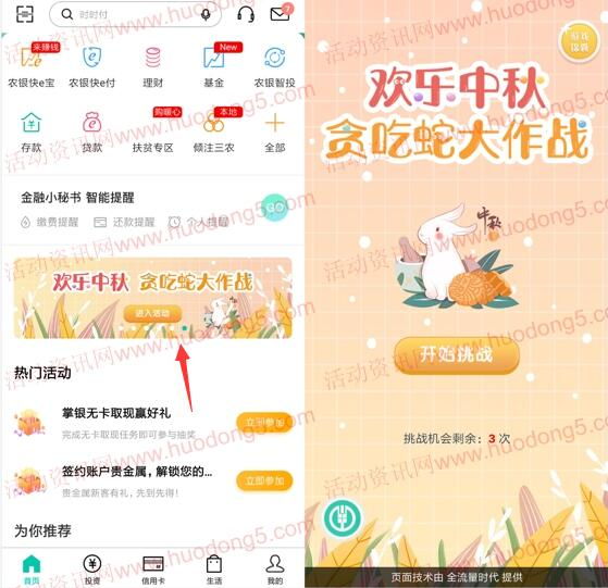中国农业银行贪吃蛇大作战游戏抽5-10元手机话费奖励