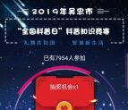 科普吴忠每天10点科普竞赛抽取最少1元微信红包奖励