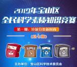宝山科技全民科学素质知识竞赛抽1-10元微信红包奖励