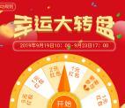 科普四川爱国奋斗榜样上传图片抽1-20元微信红包奖励