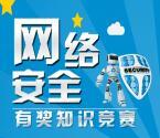 网信绵阳网络安全知识竞赛抽取最少1元微信红包奖励