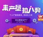 京东集产量抽大奖活动抽0.3-919元京东红包 可购物抵扣