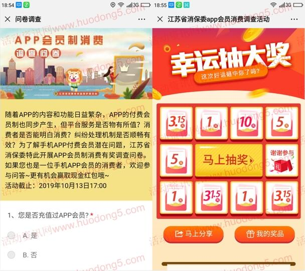 江苏消保委会员消费问卷抽1-31.5元微信红包 亲测中1元