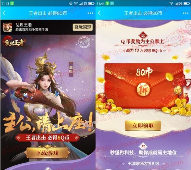 乱世王者新一期app手游下载试玩领取8-18个Q币奖励