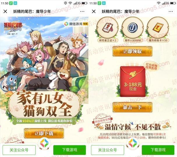 妖精的尾巴新一期app手游试玩送3-188元微信红包奖励