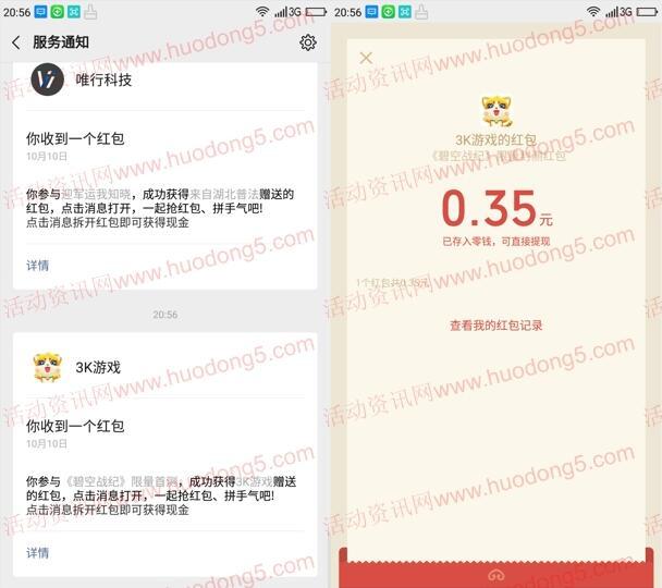 3K游戏碧空战纪手游试玩送1.08-8.88元微信红包奖励