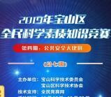 宝山科技第3期科学素质竞赛抽随机微信红包 亲测中0.3元