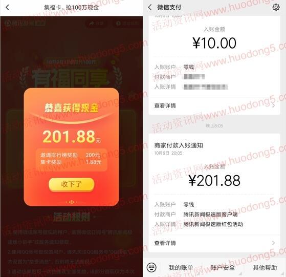 [提醒]腾讯新闻极速版今天瓜分100万元微信红包奖励