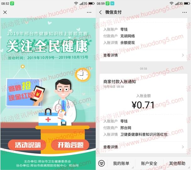 邢台市卫生健康委线上答题抽随机微信红包 亲测中0.71元
