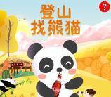四川中粮可口可乐找熊猫小游戏抽随机微信红包奖励