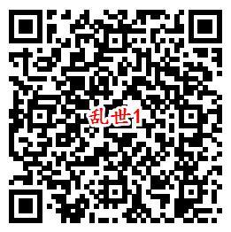 乱世王者新一期app手游下载试玩领取8-188个Q币奖励
