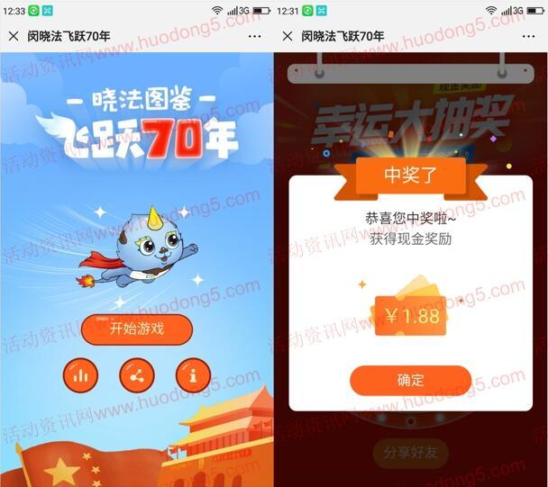 闵晓法飞跃70年小游戏抽1-10元微信红包 亲测中1.88元