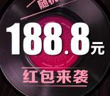 扬州华润万象汇打碟拼手气抽1万个微信红包 最高188元