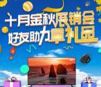 玉博荟金秋十月展销会抽奖送1万个微信红包 满1元提现