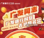广发银行长沙分行每天10:20抽0.32-88元微信红包奖励