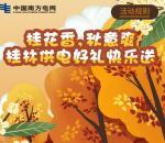 南方电网桂花香秋意爽抽取1.88-9.88元微信红包奖励