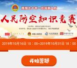 华龙网人民防空知识竞赛抽取4万元微信红包 需重庆IP