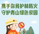 中山应急管理护林防火抽最少1元微信红包 亲测中1.16元