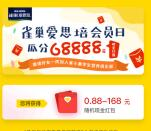 雀小巢学生营养帮邀友注册送0.88-168元微信红包奖励