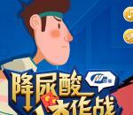 瑞乐e家降尿酸大作战小游戏挑战抽随机微信红包奖励