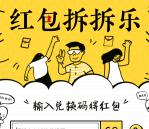 中国电信新一期填写兑换码领1元手机话费 亲测话费秒到