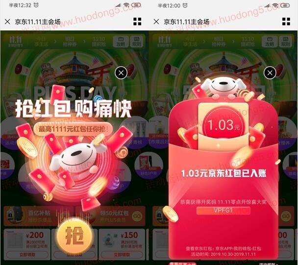 每天必中1个红包 京东双11领最高1111元现金红包奖励