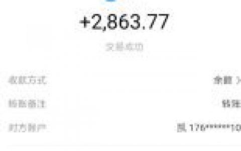 链信今天继续到账2863元支付宝现金 链信0撸大毛活动
