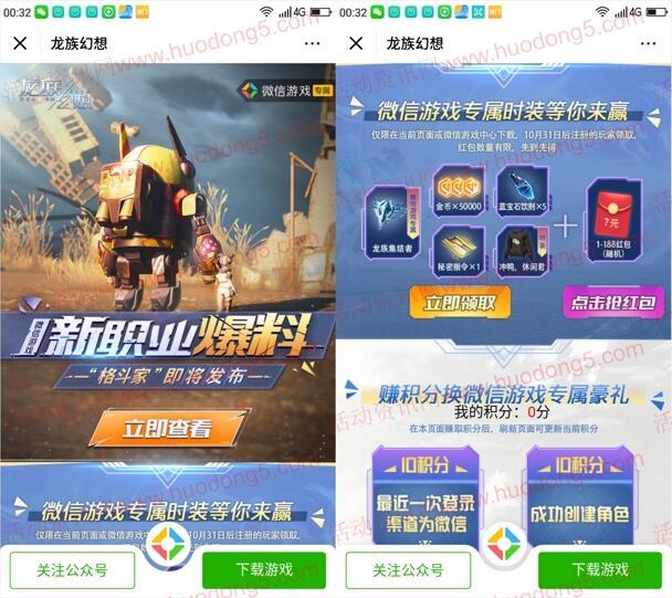 龙族幻想新一期手游下载试玩送1-188元微信红包奖励