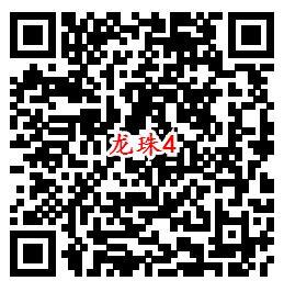 龙珠最强之战QQ端4个活动手游试玩送1-188个Q币奖励