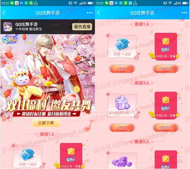 QQ炫舞2个活动手游试玩领取1.88-3.88元现金红包奖励