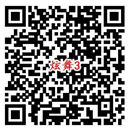 QQ炫舞3个活动手游试玩领取1.88-3.88元现金红包奖励