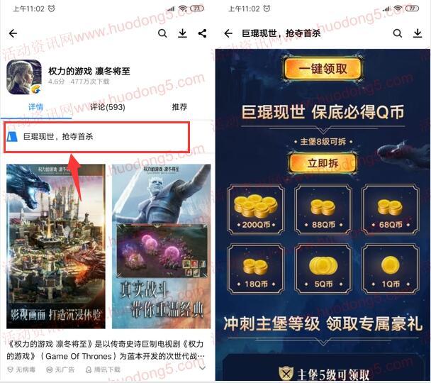 权利的游戏新一期手游下载 试玩领取1-2000个Q币奖励