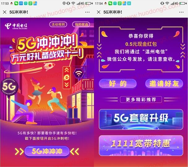 温州电信5G冲冲冲游戏抽0.5-666元微信红包 亲测中0.5元