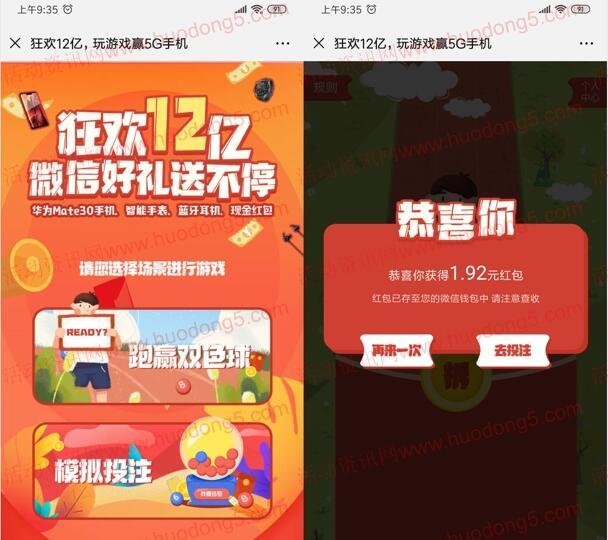 浙江福彩狂欢12亿游戏抽最少1元微信红包 亲测中1.95元