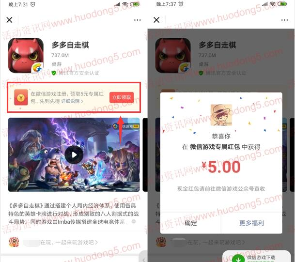 微信里下载多多自走棋手游领取5元微信红包 限部分用户