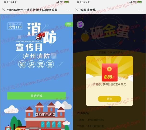 泸州消防宣传月答题抽0.59-119元微信红包 亲测中0.59元
