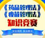 河北药监局安全用药月知识竞赛抽取2万元微信红包奖励