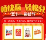 四川中粮可口可乐双十一粉丝节抽取随机微信红包奖励