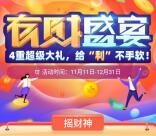 东莞证券双11盛宴摇财神抽20万微信红包 亲测中0.38元