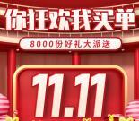 中国银行青海分行双十一抽1-2元手机话费、肯德基专卡