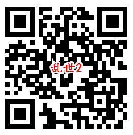 乱世王者新一期2个活动手游下载试玩送1-88个Q币奖励